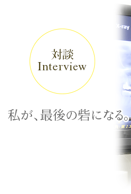 対談 Interview